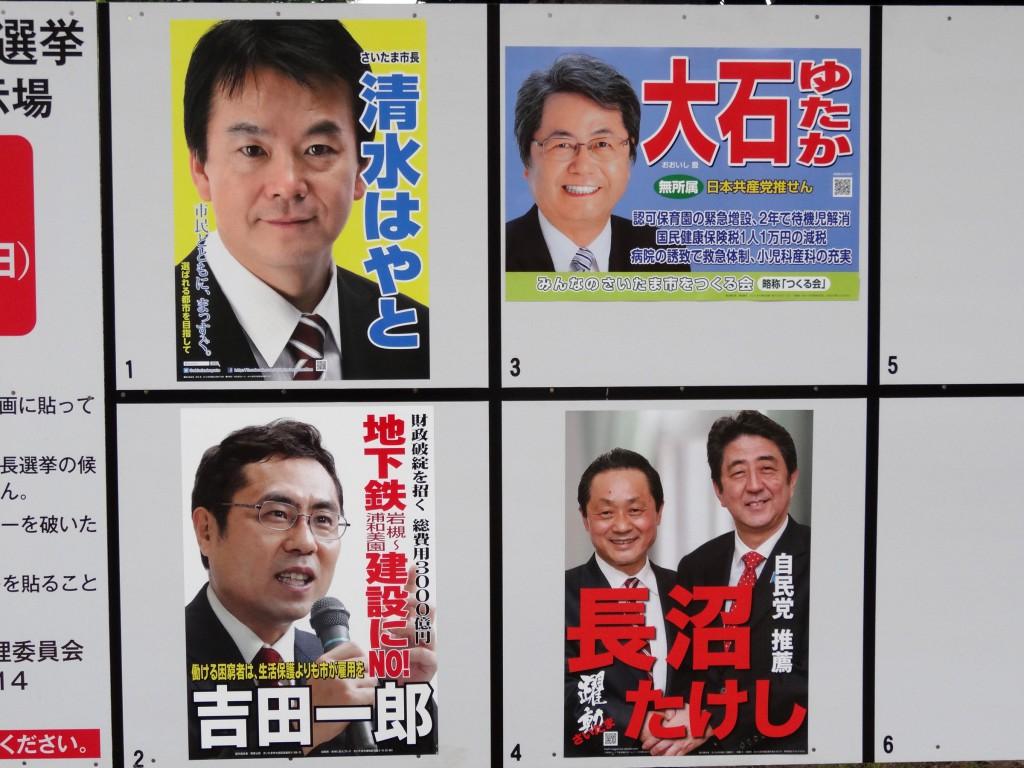 さいたま市長選挙のポスター